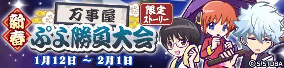 銀魂コラボ限定ストーリー「新春万事屋ぷよ勝負大会」開催