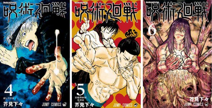 呪術廻戦4巻、5巻、6巻
