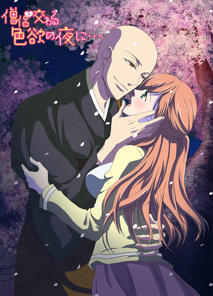 TOKYO MXにてアニメ「僧侶と交わる色欲の夜に…」第9話の再放送が決定