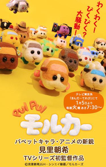 「PUI PUI モルカー」放送開始、見里朝希監督パペットアニメ最新作