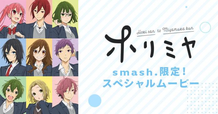 TVアニメ「ホリミヤ」キャラクターソングなど、smash.にて独占配信