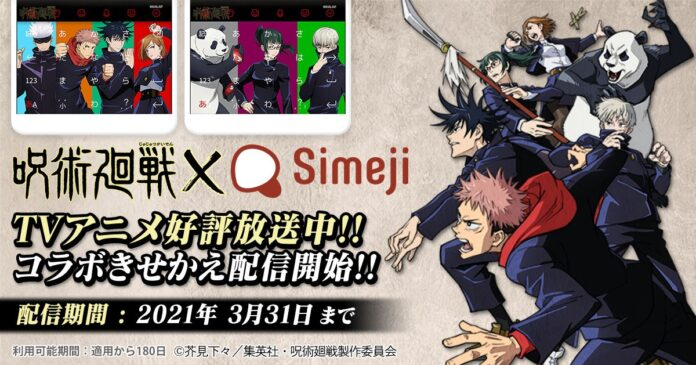 Simejiと呪術廻戦がコラボ、キャラクター診断や無料ガチャ公開中
