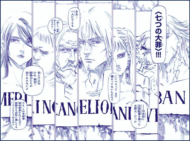 「七つの大罪」24巻分が無料公開、TVアニメ「七つの大罪 憤怒の審判」の好評を受け