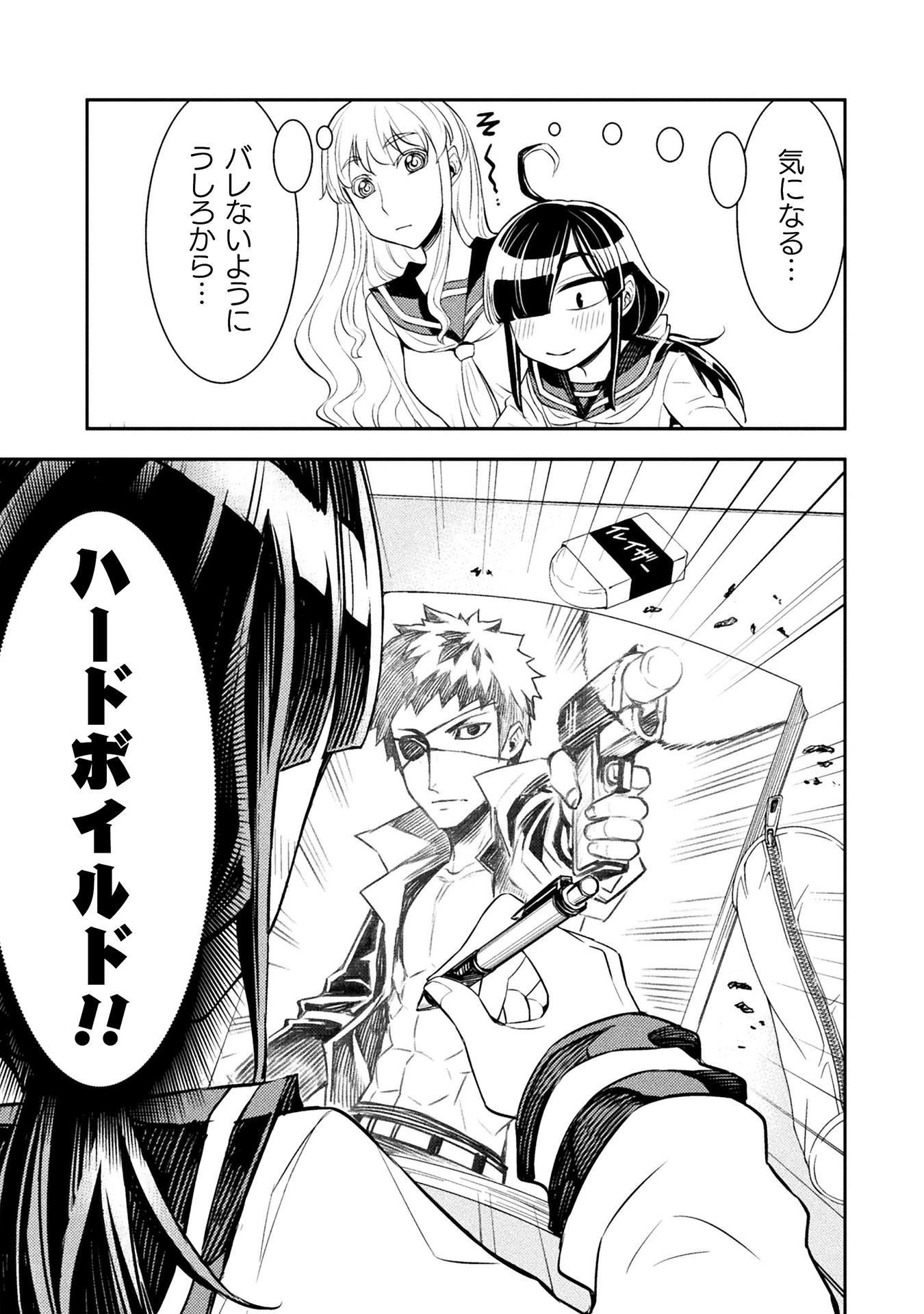 漫画「田所さん」が「アニメ化してほしいマンガランキング」にノミネート