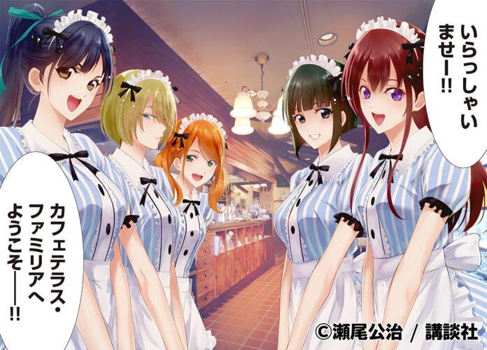 瀬尾公治先生の最新作「女神のカフェテラス」が連載開始