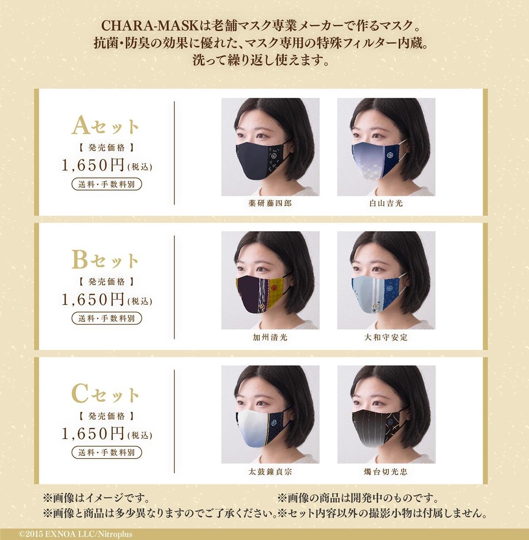 刀剣乱舞のマスク新発売、加州清光や大和守安定など刀剣男士の軽装デザイン