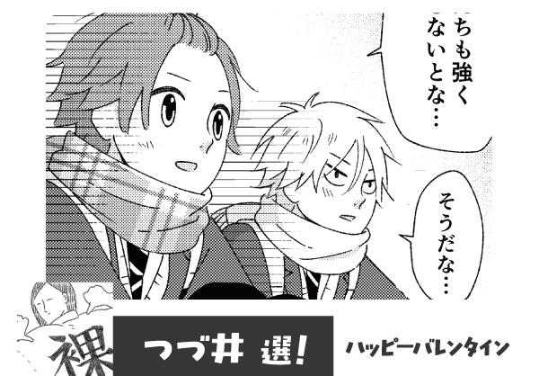『ハッピーバレンタイン』田ばた