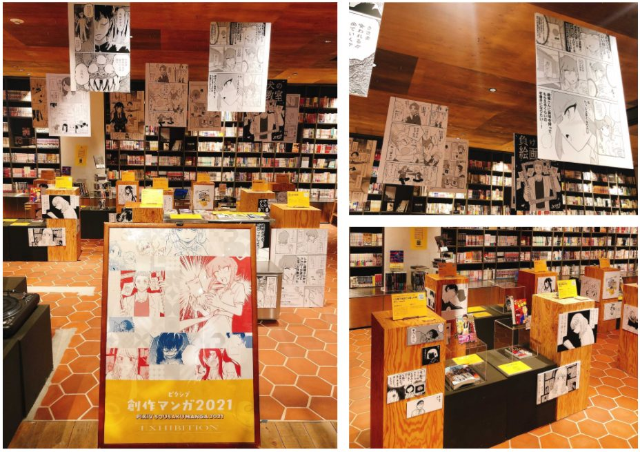 baseyard tokyo pixiv 記念展示