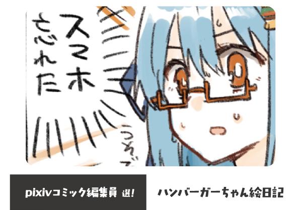 『ハンバーガーちゃん絵日記』ハンバーガー