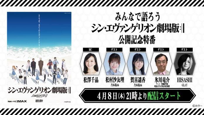 シン・エヴァ公開記念ライブ配信に乃木坂46、GLAYがゲスト出演
