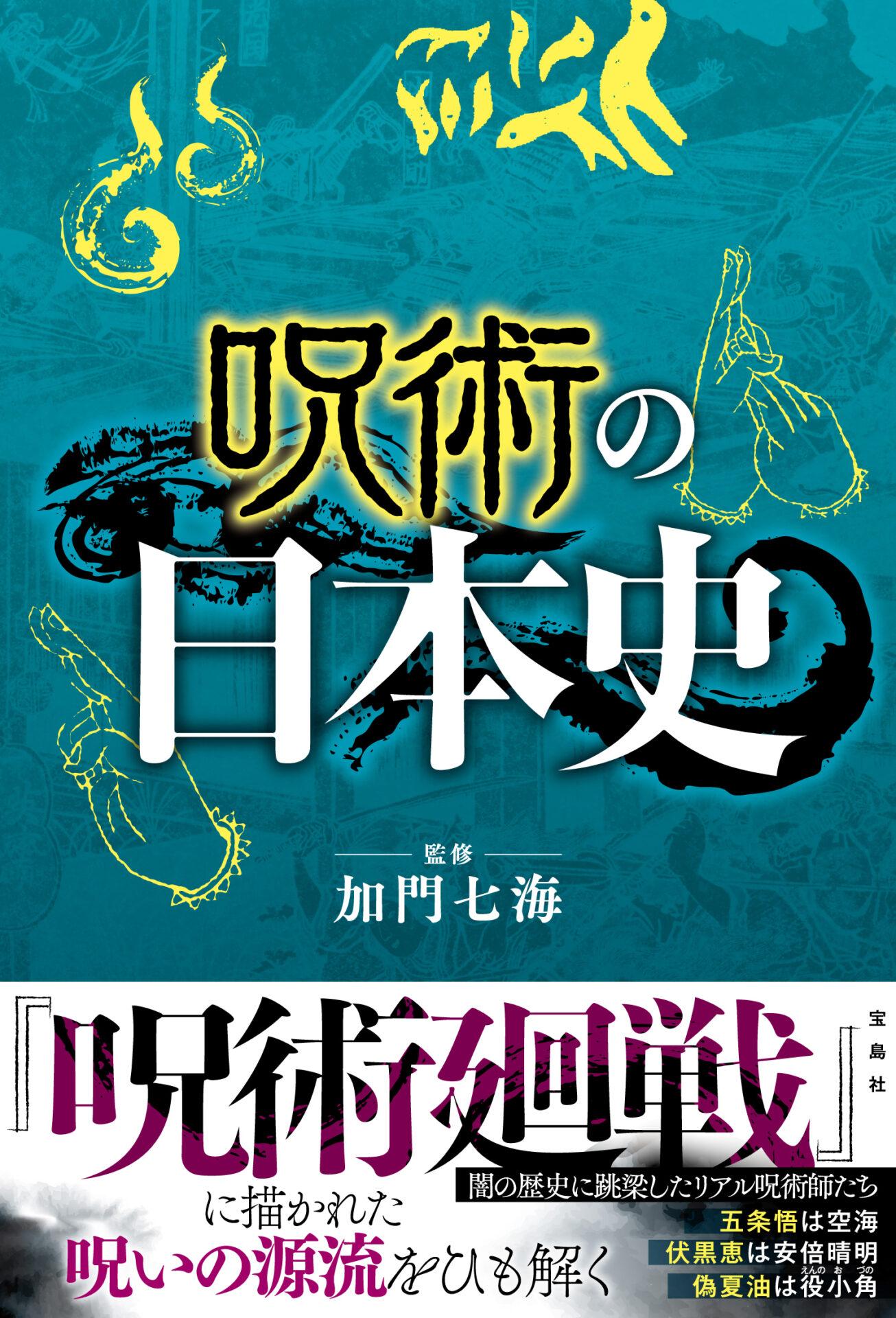 呪術廻戦を日本の歴史から考察、「呪術の日本史」発売中