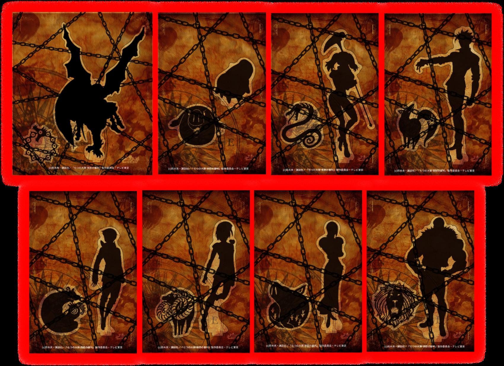 『七つの大罪』デジタルコレクション