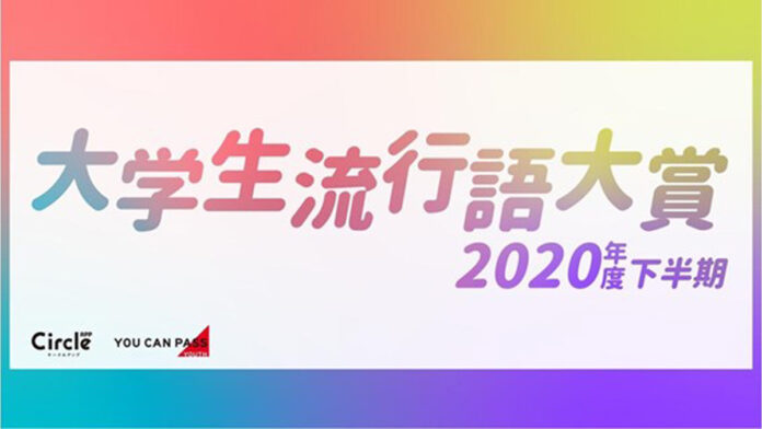大学生流行語大賞2020年度下半期