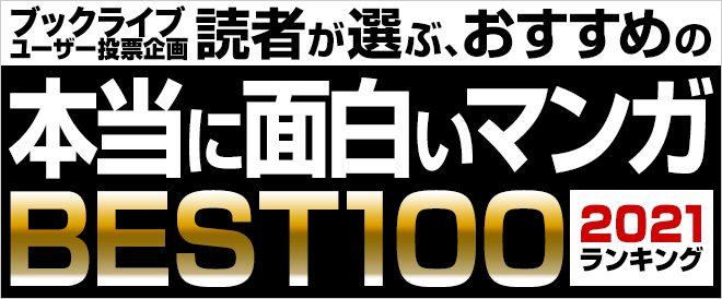 マンガ好きが選ぶ、本当に面白いマンガベスト100ランキング2021